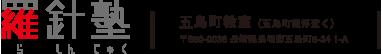 長崎|羅針塾学習塾