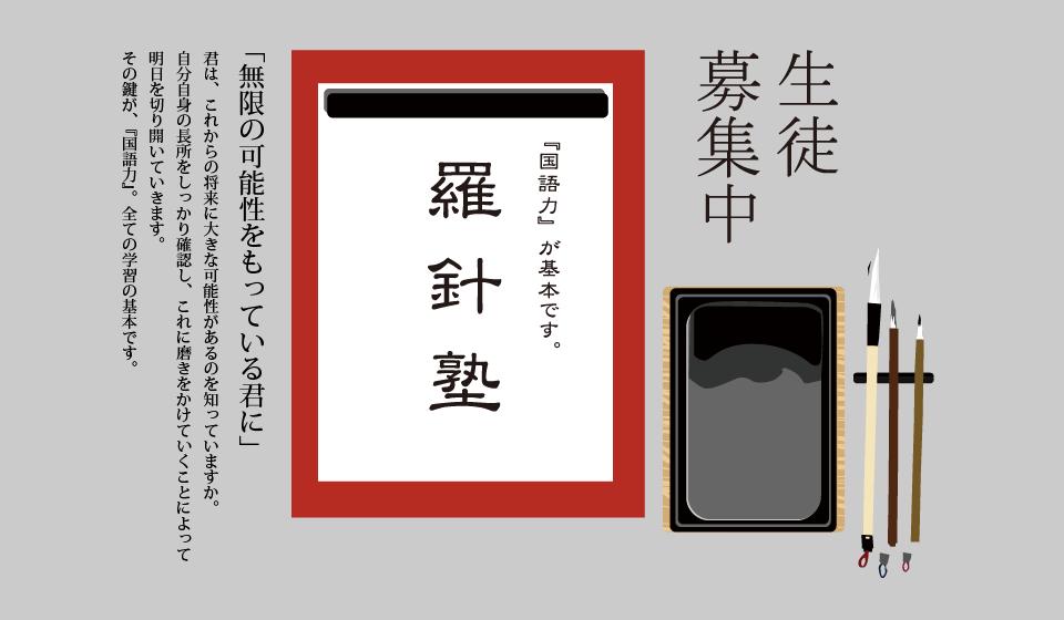羅針塾|長崎市総合学習塾